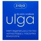 Ziaja Ulga dla skóry wrażliwej Krem regenerujący na noc wzmacniający naczynka krwionośne 50 ml